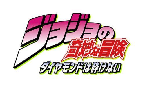 Jojos Bizarre Adventure Logo 2007